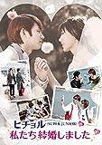 ヒチョル(SUPER JUNIOR)の私たち結婚しました Vol.2[EYBF-10267/8][DVD]