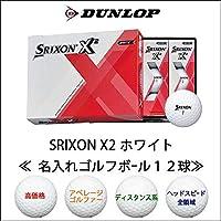 名入れ ゴルフボール ダンロップ SRIXON X2 ホワイト 1ダース 12球 名入れ印刷