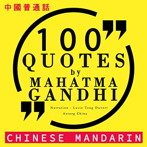 100 quotes by Mahatma Gandhi in Chinese Mandarin cover art
