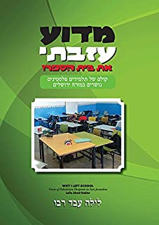 Ma'du'a Azavti et Beit HaSefer? Why I left School: Voices of Palestinian Dropouts in East Jerusalem (Hebrew Edition)