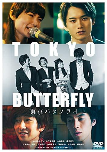 東京バタフライ [DVD]