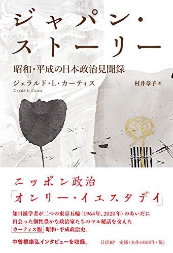 ジャパン・ストーリー 昭和・平成の日本政治見聞録