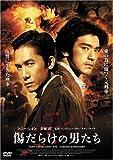 傷だらけの男たち[DVD]
