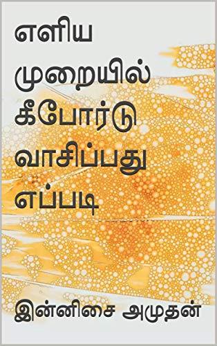 எளிய முறையில் கீபோர்டு வாசிப்பது எப்படி (Tamil Edition)
