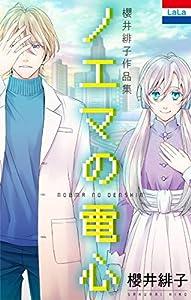 櫻井緋子作品集「ノエマの電心」 (花とゆめコミックス)