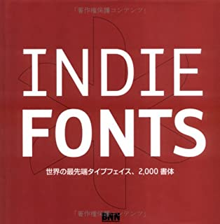 INDIE FONTS―世界の最先端タイプフェイス、2,000書体