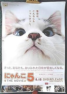 にゃんこ THE MOVIE 5 ポスター