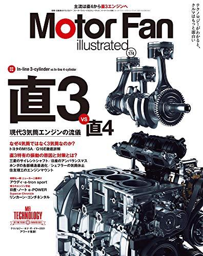 MOTOR FAN illustrated - モーターファンイラストレーテッド - Vol.174 (モーターファン別冊)