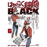 はたらく細胞BLACK(6) (モーニングコミックス)