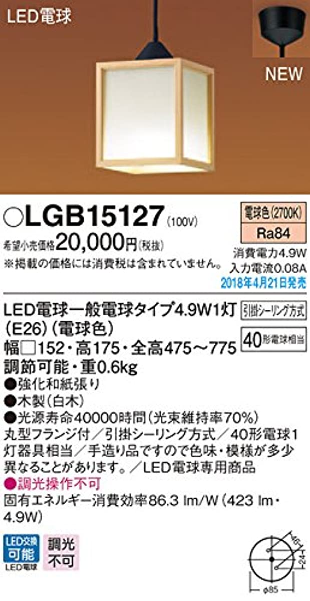デッドロック自体法律によりパナソニック(Panasonic) 和風小型ペンダントライト LGB15127 本体: 奥行15.2cm 本体: 高さ17.5cm 本体: 幅15.2cm