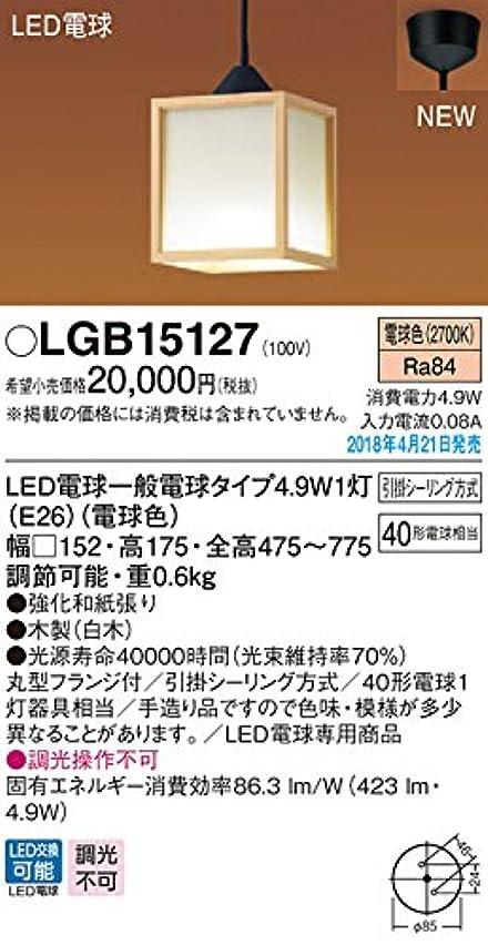 シリンダー慢バレエパナソニック 和風小型ペンダントライト LGB15127 奥行15.2×高さ17.5×幅15.2cm