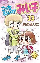 こっちむいて!みい子 コミック 1-33巻セット