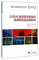 CADAL数字图书馆知识标准规范及应用研究/CADAL项目标准规范丛书