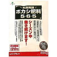 乳酸発酵ボカシ肥料 5-6-5 10kg 肥効期間120日 高級 ボカシ 肥料 レバートルフ タ種 代不