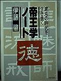 帝王学ノート (PHP文庫 イ 1-1)