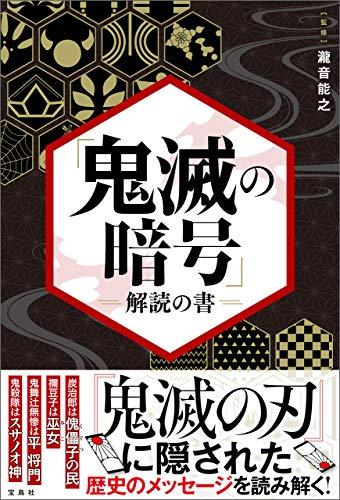 「鬼滅の暗号」解読の書