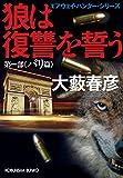 狼は復讐を誓う~エアウェイ・ハンター・シリーズ 第一部パリ篇~ 西城秀夫シリーズ (光文社文庫)