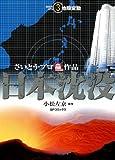 日本沈没 3 地殻変動 (SPコミックス)