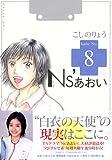 Ns'あおい(8) (モーニング KC)