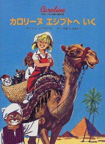 カロリーヌ エジプトへいく (カロリーヌとゆかいな8ひき)