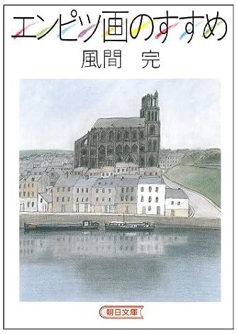 エンピツ画のすすめ (朝日文庫)