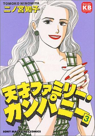 天才ファミリー・カンパニー (3) (ソニー・マガジンズコミックス―きみとぼくCOLLECTION (038))