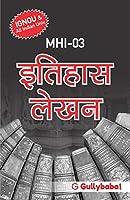 MHI-3 Historiography in Hindi Medium