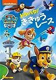 パウ・パトロール ドタバタ!ききゅうレース[DVD]