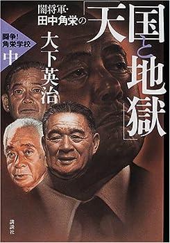 Tankobon Hardcover Heaven and Hell struggle! Kakuei school of <in> darkness shogun Tanaka (2001) ISBN: 4062105721 [Japanese Import] Book