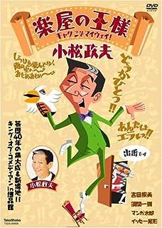 楽屋の王様~小松政夫・ギャグこそマイウエイ~ [DVD]