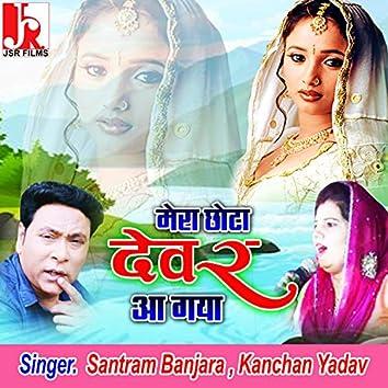 Mera Chhota Devar Aa Gya (Hindi)