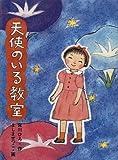 天使のいる教室 (じーんドキドキシリーズ)