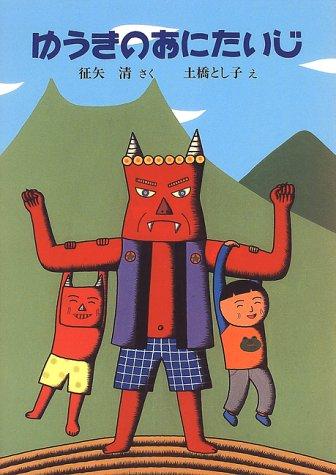 ゆうきのおにたいじ (福音館創作童話シリーズ)