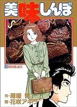 美味しんぼ: 韓国食試合! (22) (ビッグコミックス)