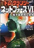 ネットフォース〈6〉 (角川文庫)