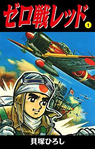 ゼロ戦レッド 読切版 1
