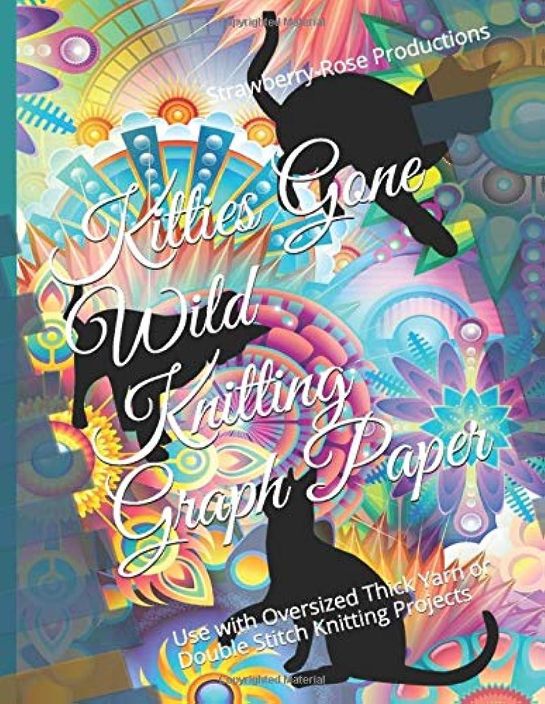 ハブ再生的革命Kitties Gone Wild Knitting Graph Paper: Use with Oversized Thick Yarn or Double Stitch Knitting Projects