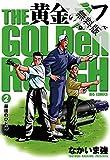 黄金のラフ(2)【期間限定 無料お試し版】 (ビッグコミックス)