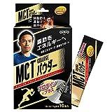 MCT CHARGE(エムシーティーチャージ) パウダー 8g×10本