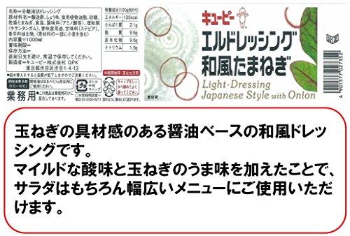 キユーピーエルドレッシング和風たまねぎ1L(業務用)