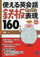 [CD付]使える 英会話鉄板(テッパン)表現160