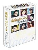部屋(うち)においでよ DVD-BOX[DVD]