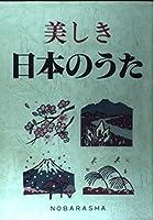 美しき日本のうた (数字譜つき)