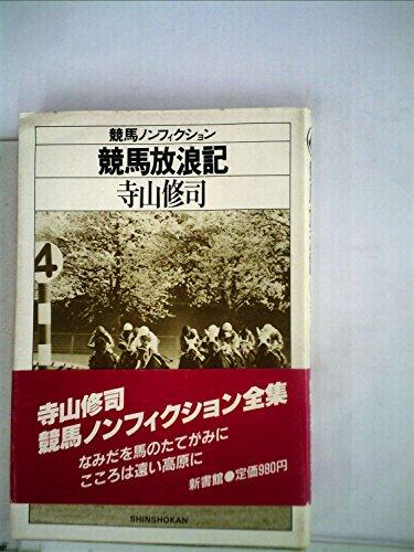 競馬放浪記―競馬ノンフィクション (1982年)