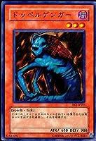 【シングルカード】遊戯王 ドッペルゲンガー BE2-JP103 ノーマル