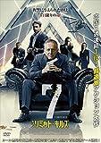 7リミット・キルズ[DVD]