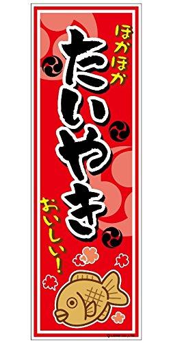 ミニのぼり/ミニのぼり旗『たいやき/たい焼き/鯛焼き』30×10cm D柄 什器付