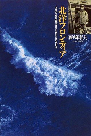 北洋フロンティア―漁業家・菊地鉄弥が駈け抜けた近代日本の詳細を見る