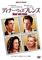 ディナー・ウィズ・フレンズ [DVD]