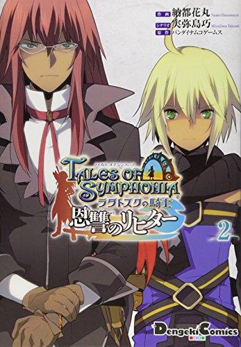 テイルズ オブ シンフォニア ―ラタトスクの騎士― 恩讐のリヒター (2) (電撃コミックスEX)